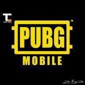 شدات ببجي PUBG UC اقل الاسعار