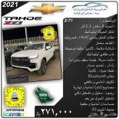 شفرولية تاهو Z71.LT.LS . جديدة . 2021