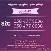 ارقام طقم من الاتصالات السعودية STC