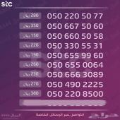 ارقام مميزة من STC .. ارقام جديدة