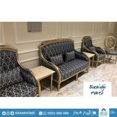 تفصيل مجالس كلاسيك بأجود انواع خشب الزان في كرم هوم (سعودي )