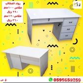 مكاتب منزلية تصميم راقي جودة وسعر منافس