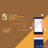 تصميم مواقع الكترونية وتطبيقات وخدمات أكثر
