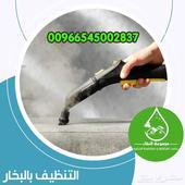 شركة تنظيف بالبخار تنظيف سجاد كنب تنظيف خزانات