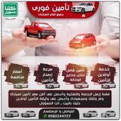 تأمين جميع انواع السيارات بأقل الاسعار