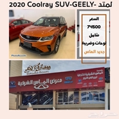 جيلي-coolray-2020- فئات