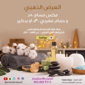 مكين للمساج و الحمام المغربي - الرياض - ظهرك لبن