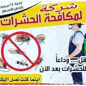 شركة نظافه خزانات شقق فلل كنب مساجد بتبوك