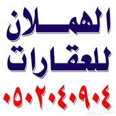 اراضي منح شرق الرياض طريق الدمام وطريق رماح