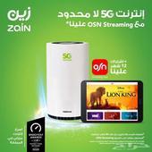عرض على نت زين 5G مع اشتراك osn وراوتر مجاني