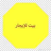 بيت للايجار بمحافظة طريب