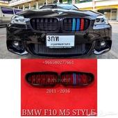 شبوك لأغلب فئات BMW