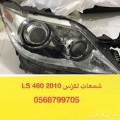 شمعات لكزس LS 460 2010-2012
