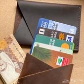 محفظة بطاقات وكروت
