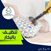 تنظيف منازل  تنظيف الشقق تنظيف وتعقيم بالبخار