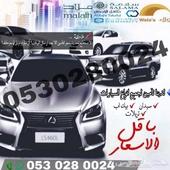 تأمين سيارات باقل وارخص الاسعار