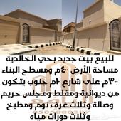 للبيع بيت جديد بحي الخالدية
