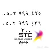 ارقام مميزة مسبق الدفع بسعار مناسبة STC