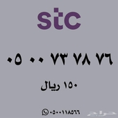 ارقام STC ..