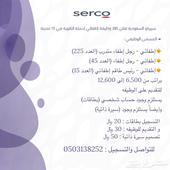 وظائف لحملة الثانوية براتب من 6500 إلى 12600