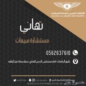 الاكفاء العربي للسيارات