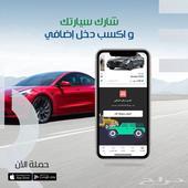 شارك سيارتك مع تطبيق يسير واكسب دخل إضافي