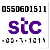 رقم مميز ارقام مميزة رمز قبيلة عتيبة والدواسر 511  502