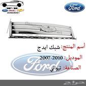 شبك فورد ايدج 2007-20
