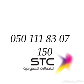 ارقام مميزة مسبق الدفع جديدة STC