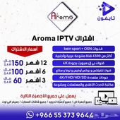 أشتراكات iptv سيرفر  Aroma