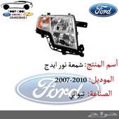شمعات فورد ايدج 2007-2010