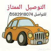 مندوب توصيل 0582918075