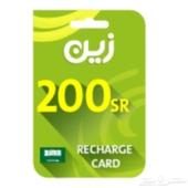 بطاقة زين 200