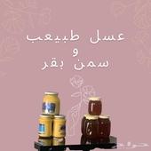 عسل وسمن بقر