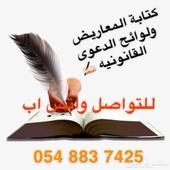 كتابة وتنسيق المعاريض والمذكرات القانونيه