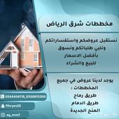 اراضي مخططات المنح شرق الرياض على طريق رماح والدمام
