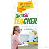 معلم خاص لتدريس اللغة الإنجليزية