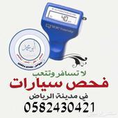 للخدمة فحص السيارات قبل الشراء لمن هم خارج الرياض