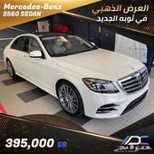 Mercedes-Benz S560 Sedan 2020