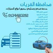خدمة فحص سيارات بالقريات