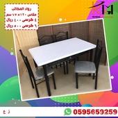 طاولة طعام 4 و 6 كرسي جودة وسعر غير