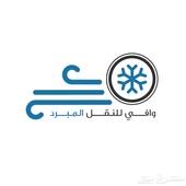 نقل مبرد وتوصيل مشاوير الى جدة- الطائف- المدينة بسعر مناسب