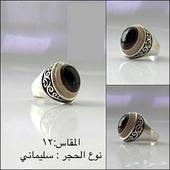 مزاد خاتم فضة صافي عقيق يماني (سليماني) لمدة 24 ساعة