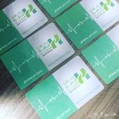 بطاقه الرعاية الصحية