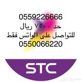 رقم رباعي stc مميز مفوتر