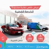 غسيل وتلميع السيارات المتنقله عرض خاص