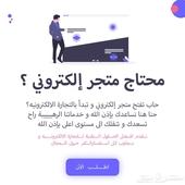 إنشاء متاجر الكترونية و مواقع