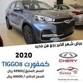 عرض شيري- TIGHO 8-  كمفورت-2020- موزع معتمد
