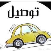 توصيل مشاوير مندوب داخل وخارج الرياض