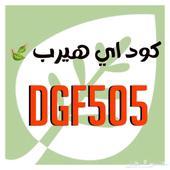 كود اي هيرب DGF505
